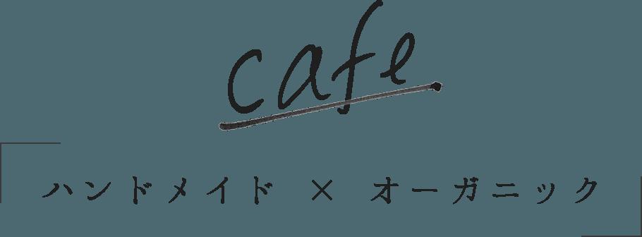 Cafe ハンドメイド × オーガニック
