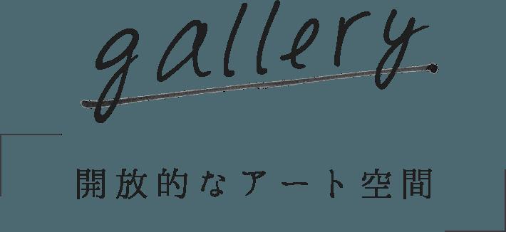 gallery 開放的なアート空間